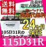 【 送料無料 】【 あす楽 対応 】 105D31R 自動車 バッテリー 交換 アトラス 国産車互換: 65D31R / 75D31R / 85D31R / 95D31R / 105D31R / 115D31R 【RCP】