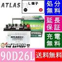 送料無料 あす楽 対応 90D26L 自動車 バッテリー 交換 アトラス 国産車互換 48D26L