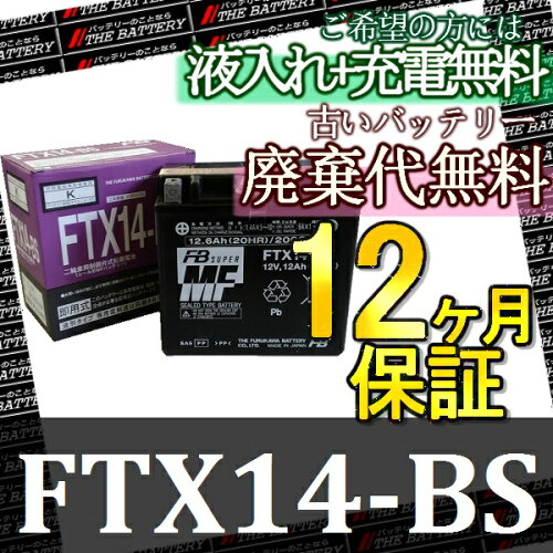 FTX14-BS 古河 二輪 バイク バッテリー 【 XJR1200...
