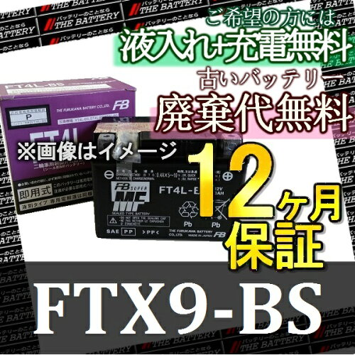 FTX9-BS 古河 二輪 バイク バッテリー 【 XJR400...