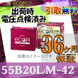 �ڰ¿��������ʡ�EL-55B20L/M-42�����������楢�����ѥХåƥECO.R����.�����륷���GS/YUASA�����ɥ���ȥå��б�