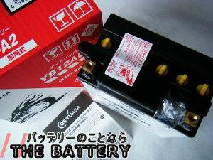 YB12AL-A2GS/YUASA(ジーエス・ユアサ)二輪用バッテリー