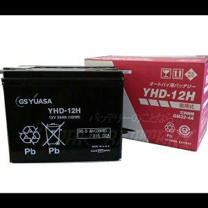 YHD-12HGS/YUASA(ジーエス・ユアサ)二輪用バッテリー