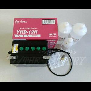 【安心の正規品】YHD-12HバイクバッテリーGS/YUASAジーエスユアサ二輪用バッテリーオープンベント開放型【RCP】P01Jul16
