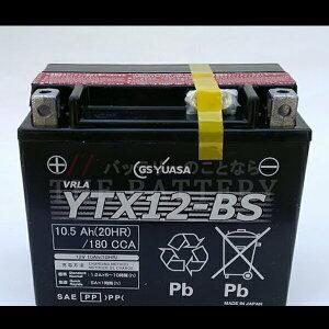 【安心の正規品】【保証1年】【あす楽】YTX12-BSバイクバッテリーGS/YUASAジーエスユアサ正規品VRLA制御弁式二輪用バッテリー【スペイシー250】【フォーサイト】【フュージョン】【ゼファー】