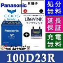 N-100D23R バッテリー 自動車バッテリー カオス パ...