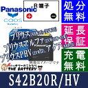 S42B20R/HV バッテリー 自動車バッテリー カオス ...