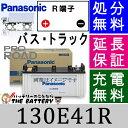 N-130E41R/R1 バッテリー 自動車バッテリー パナ...