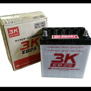 【12ヶ月保証付】EB25Tポールタイプ(テーパー端子)3K[スリーキング]【RCP】P01Jul16