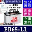 【12ヶ月保証付】EB65LLL形端子(ボルト締付端子)3K[スリーキング]【RCP】