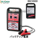 BK3000 ポータブル電源 GS ユアサ 自動車 バッテリ