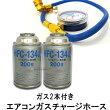 エアコンガスチャージホースメーター付R134aカーエアコン用冷媒134a200g2本セット
