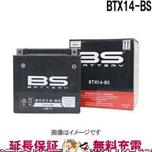 12ヶ月保証付 BTX14-BS バイク バッテリー BSバッテリー 二輪 用 互換 YTX14-BS FTX14-BS KTX14-BS 【 スカイウェイブ650 】