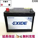 24ヶ月保証付 EX86 EXIDE エキサイド 自動車 外車 バッテリー アメ車 互換 85BR-60K 86-6YR