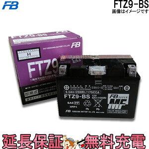 FTZ9-BS バッテリー バイク 古河 二輪 オートバイ スカイウェイブ250  スカイウェイブ400  SV650  バンディット1200