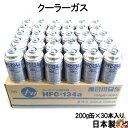 HFC-134a 日本製 カーエアコン エアコンガス 200g缶 30本ケース クーラーガス エアガン ガスガン AIR WATER エアーウォーター R134a フロンガス・・・