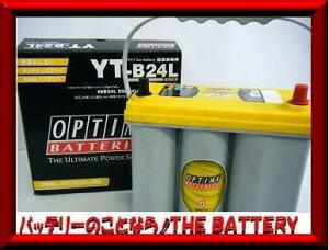 【 36ヶ月 保証付 】 80B24L Yellow Top ( イエロートップ ) YTB24L オプティマ ( OPTIMA ) 自動車 用 バッテリー 05P06may13 【marathon201305_autogoods】