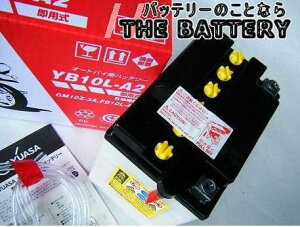 YB10L-A2GS/YUASA(ジーエス・ユアサ)二輪用バッテリー