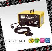 SG1-24-15CTユアサ充電器自動車バッテリー