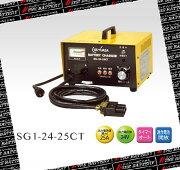 SG1-24-25CTユアサ充電器自動車バッテリー