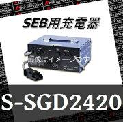 S-SGD2420GSユアサSEB用充電器S-SGDシリーズ【RCP】