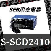 S-SGD2410GSユアサSEB用充電器S-SGDシリーズ【RCP】