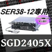 S-SGD2405XGSユアサSER38専用充電器S-SGDシリーズ【RCP】