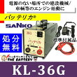 KL-36G三晃精機株式会社バッテリカGシリーズSANKO【RCP】