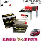 バッテリー 日産 セレナ ハイブリッド K-42 / S-95 セット 日立 / アトラス ( C26 / C27 )