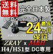 H4/HS1LEDヘッドライトバルブZRAYxM&Hバイク用LEDBULBKIT(バルブx1ドライバーx1)DC専用【RCP】02P05Nov16