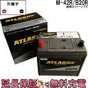 【あす楽】 M-42R 自動車 アイドリングストップバッテリ