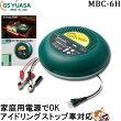 MBC-6H(GSYUASA/ジーエス.ユアサ製)小型自動車バッテリー充電器【RCP】
