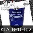 【 エンジンオイル 】【 日産 純正 】 KLALB-10402 SL - CF 10W-40 ユーロスペシャル 20L