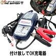 オプティメート4Dual(バッテリーの管理人・強力サルフェーション溶解機能付)バイク用(12V)専用全自動充電器(車両ケーブル付)OptiMATE-4【RCP】