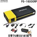 キャッシュレス5%還元 PS-16000 RP 日立 ポータブルパワーソース 12V 専用 自動車 専用 ジャンプスターター バッテリー 交換 時 の バックアップ電源 も可能!