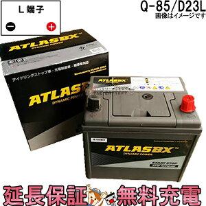 【標準3年保証付】Q-85アトラスアイドリングストップ車+標準車対応バッテリーシールドバッテリー互換:Q-85/D23L【RCP】
