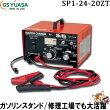 SP1-24-20ZTGSユアサ充電器自動車バッテリー