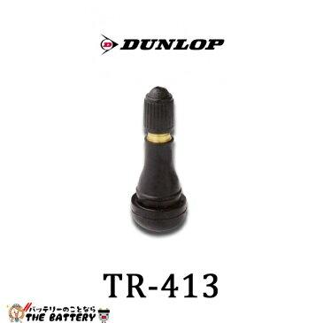 【メール便】 ダンロップ 208245 車用バルブ 汎用 チューブレス 用 エアバルブ TR-413  DUNLOP