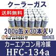 HFC-134a日本製カーエアコン用冷媒200g缶30本クーラーガスエアウォーター