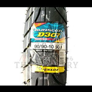 90/90-10DUNLOPD30750Jチューブレスダンロップ二輪用タイヤ2本セット