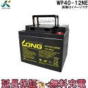 WP40-12NE ロングバッテリー KUNG LONG 互換 HC 38-12A / SER38-12 電動車椅子 産業用