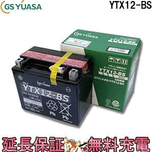 YTX12-BSGS/YUASA(ジーエス・ユアサ)VRLA(制御弁式)二輪用バッテリー