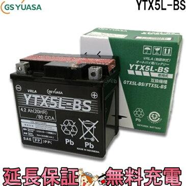 安心の正規品 保証1年 YTX5L-BS バイク バッテリー GS YUASA ジーエス ユアサ 制御弁式 二輪用バッテリー ギア ビーノ スペイシー100 アドレスV100