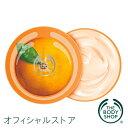 【オンライン限定】<ボディクリーム>サツマ