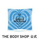【正規品】<浴用化粧料>バスバブル ココナッツ 28g 【THE BODY SHOP(ザ・ボディショップ)】COCONUT BATH BUBBLE コスメ ギフト 女性 プレゼント 誕生日 結婚祝い 2020 退職 プチギフト