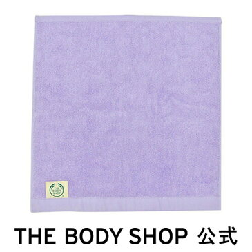 【正規品】<タオル>オーガニックコットンハンドタオル ライラック 【THE BODY SHOP(ザ・ボディショップ)】Organic Cotton Hand Towel Lilac コスメ ギフト 女性 プレゼント 誕生日 結婚祝い 2019 退職 プチギフト ボディケア 入浴 バスタイム