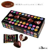 【セモアマシュマロ】マシュマロチョコレート110g11個入り箱ハート型フランス個包装チョコギフトプチギフト