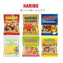 選べる4個全国送料無料【HARIBO】ハリボー クリックポスト 100g ハンガリー ドイツ 小分け