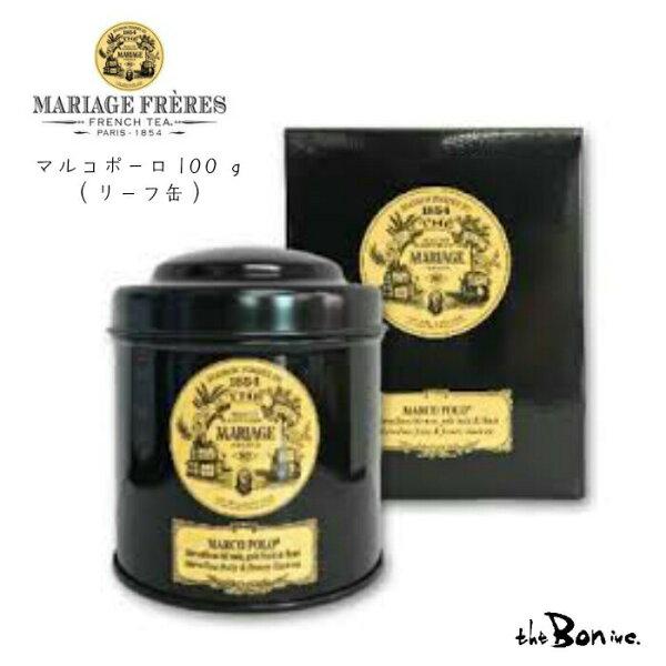 休業日  マリアージュフレール MARCOPOLOマルコポーロ紅茶100gフランス中国茶葉高級ギフトプレゼント飲料ボンthebo