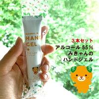 日本製【アルコールハンドジェル】250mlエタノール菌対策ウイルス手指洗浄用速乾ジェル